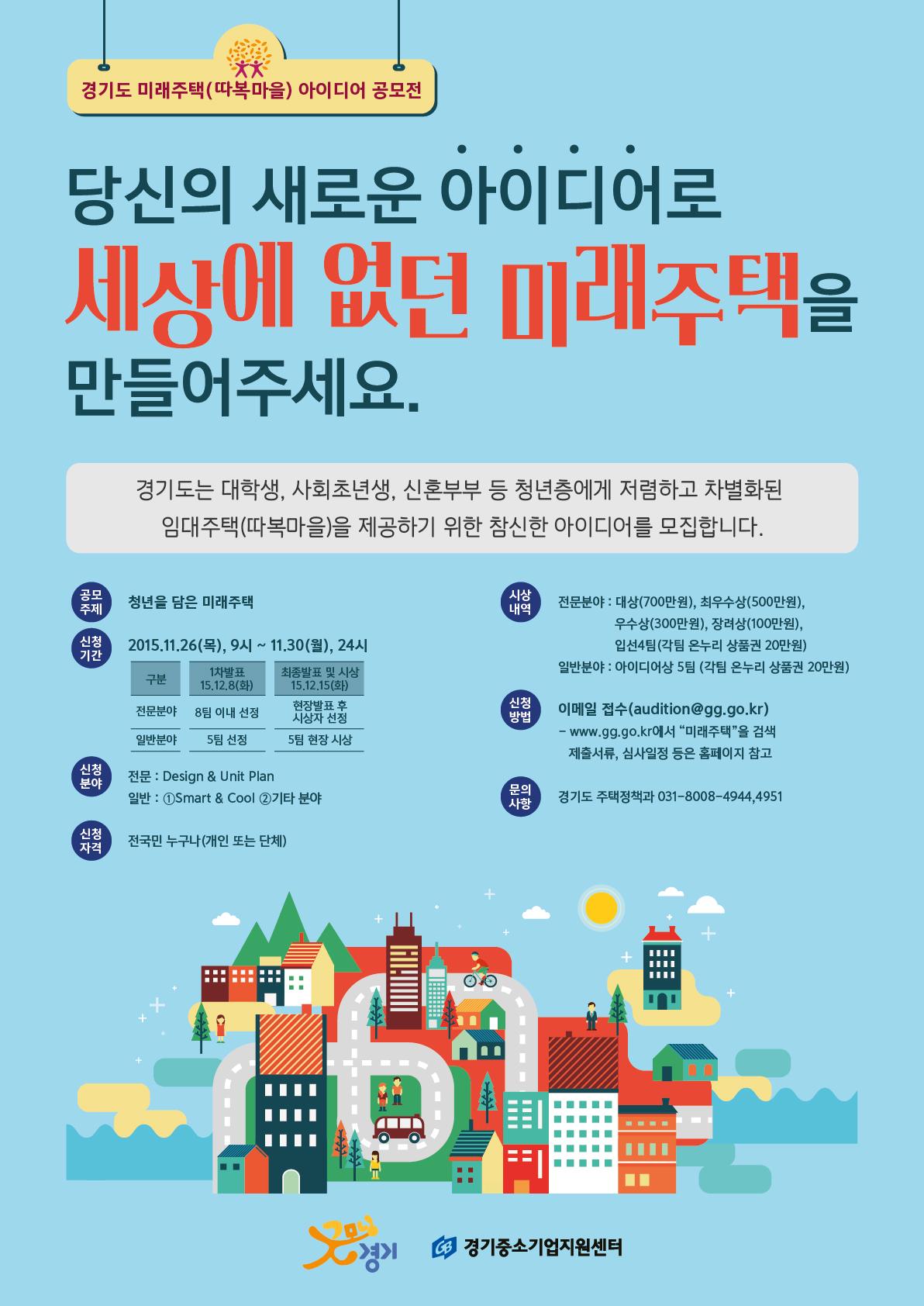 경기도 미래주택 아이디어 공모전