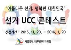[서울특별시선거관리위원회]선거 UCC 콘테스트!!