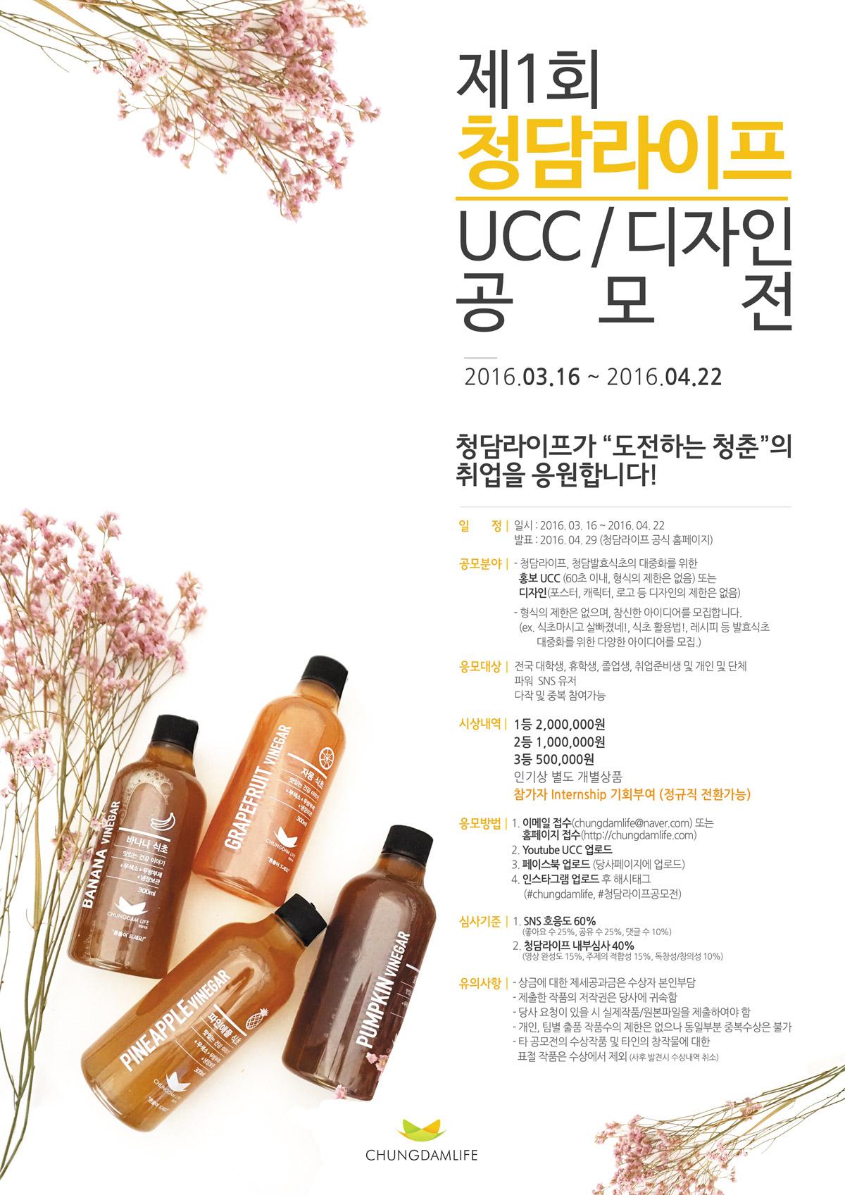제1회 청담라이프 홍보 UCC/디자인 공모전 (도전하는 청춘의 취업을 응원합니다)
