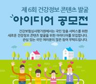 제6회 건강정보 콘텐츠 발굴 아이디어 공모전