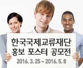KF 재단 홍보용 지면 포스터 공모전