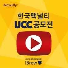 한국맥널티 아이브루 UCC 공모전