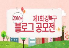 2016년 제1회 강북구 블로그 공모전