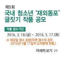 제5회 국내 청소년 '재외동포' 글짓기 작품 공모