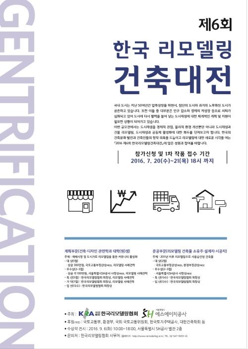 2016 제6회 한국리모델링건축대전