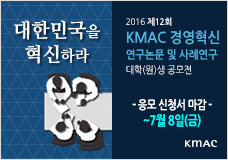KMAC 제12회 경영혁신 연구논문 및 사례연구 대학(원)생 공모전