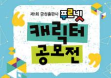 제1회 금성출판사 푸르넷 캐릭터 공모전