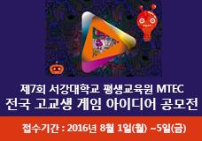 제7회 서강대학교 평생교육원 MTEC 전국 고교생 게임 아이디어 공모전