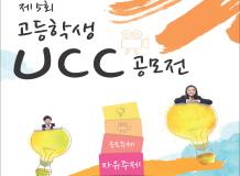 제5회 고등학생 UCC공모전