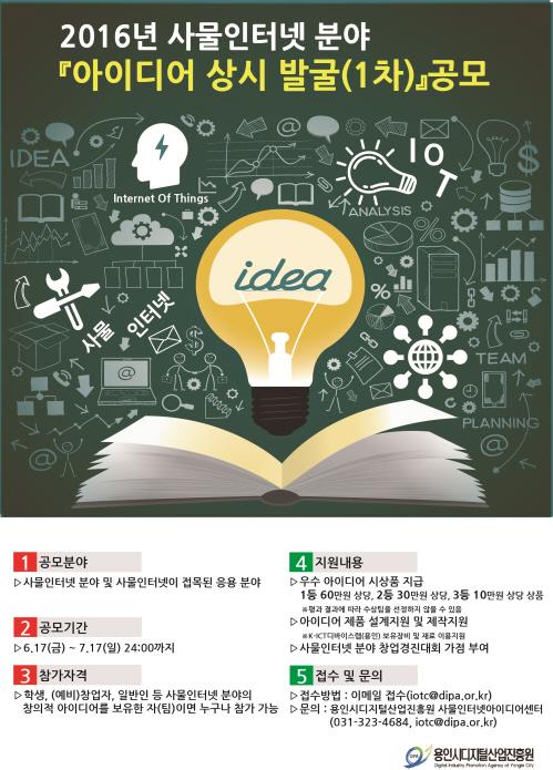 2016년 사물인터넷 분야 [아이디어 상시발굴 (1차)] 공모전