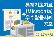 통계기초자료(Microdata) 우수활용사례 공모