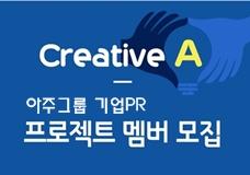 아주그룹 기업PR `Creative A` 프로젝트 멤버모집