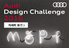 Audi Design Challenge 2016