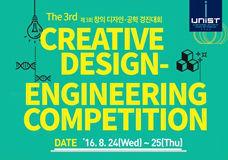 제3회 전국 대학생 창의 디자인-공학 경진대회