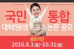 """국민통합 대학(원)생 """"국민통합과 갈등해소"""" 논문 공모전 개최"""
