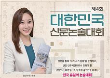 제4회 대한민국 신문논술대회