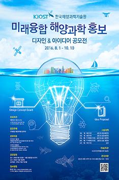 미래융합 해양과학 홍보 디자인 & 아이디어 공모전