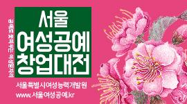 공예로 꽃피우는 여성일자리 `2016 서울여성공예창업대전`