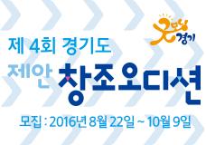제4회 경기도 제안창조오디션 공고문
