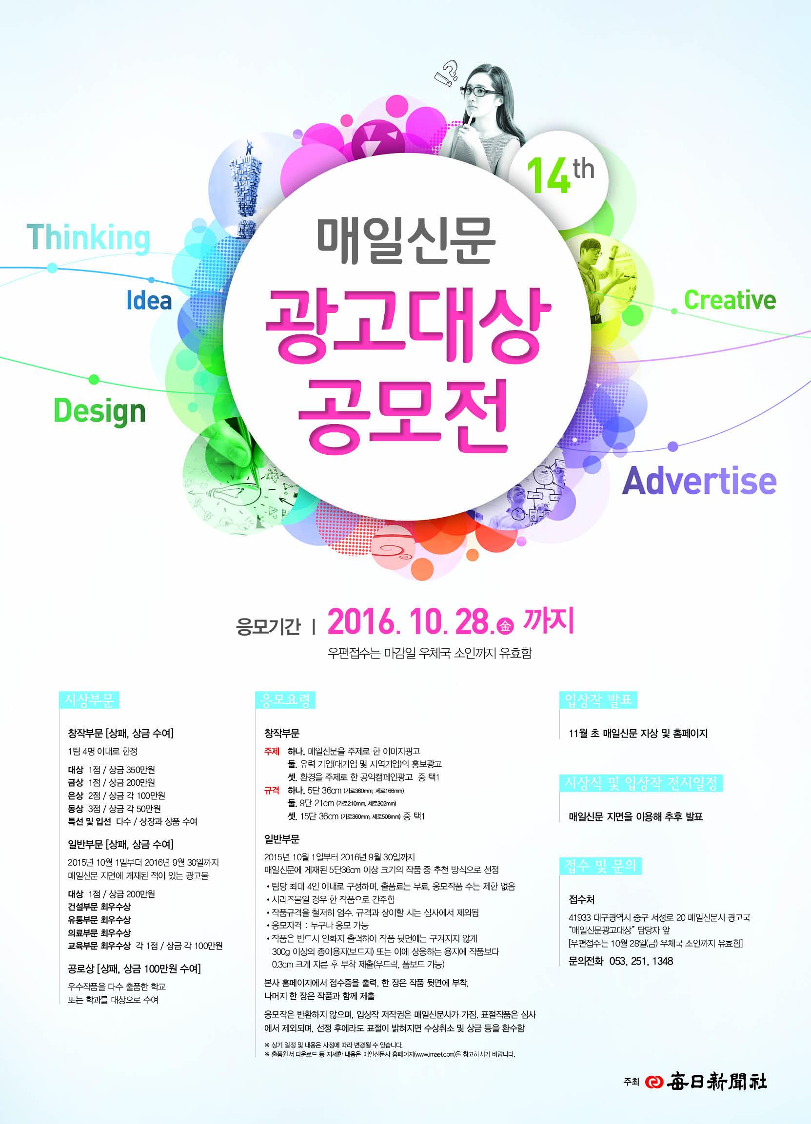 2016 제14회 매일신문 광고대상 공모전