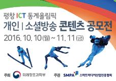 평창ICT동계올림픽 개인/소셜방송 콘텐츠 공모전