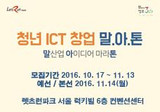 청년 ICT 창업 말.아.톤(`말`산업 `아`이디어 마라`톤`)