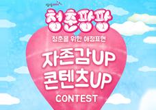 청춘팡팡 캠페인 자존감UP 콘텐츠 UP Contest