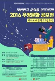 2016 우정문화 공모전 편지쓰기 콘텐츠&슬로건