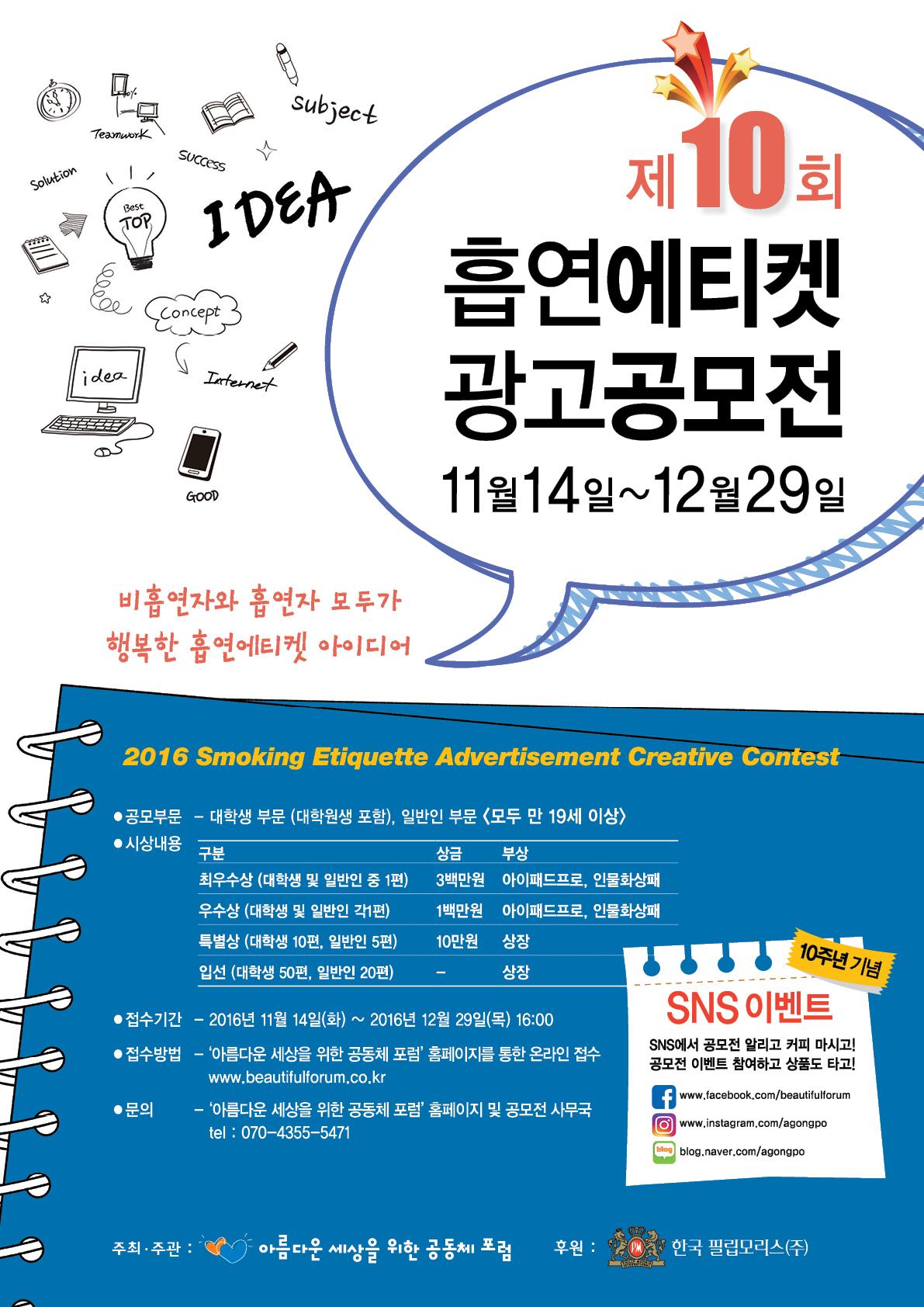 2016년 흡연에티켓 광고공모전