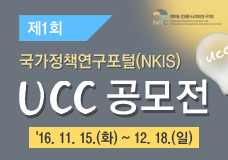 제 1회 국가정책연구포털(NKIS) UCC 공모전