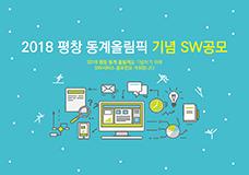 2018 평창 올림픽 기념 소프트웨어 공모전