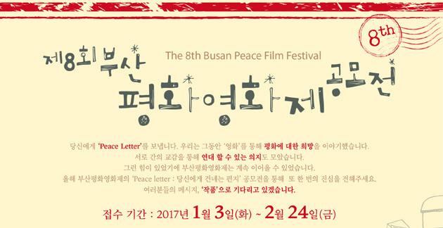 제 8회 부산평화영화제 공모전