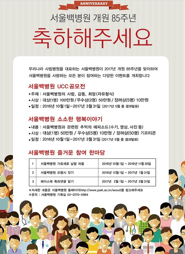 서울백병원 개원 85주년 UCC 공모전