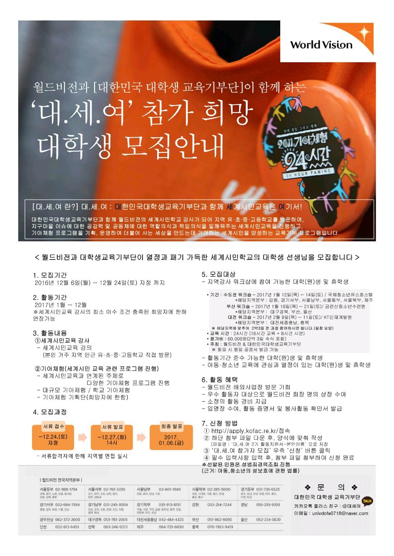 [월드비전x대한민국대학생교육기부단] 대.세.여 참가자 모집(~12/24)