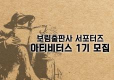 보림출판사 대학생 서포터즈 `아티비터스` 1기 모집