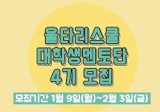 [울타리스쿨] 울타리스쿨 대학생멘토단 4기 모집