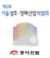 제2회 서울 상조&장례산업 박람회