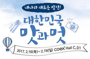 2017 내나라여행박람회