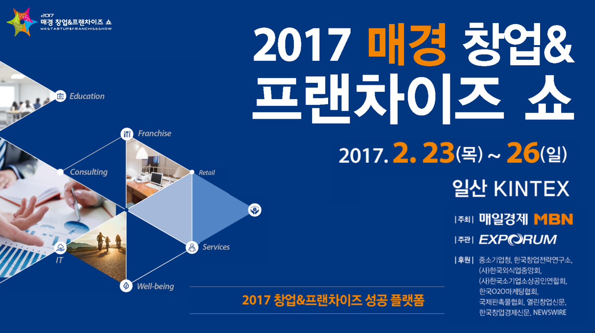2017 매경 창업&프랜차이즈쇼