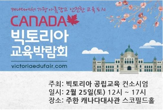 캐나다 빅토리아 공립교육박람회