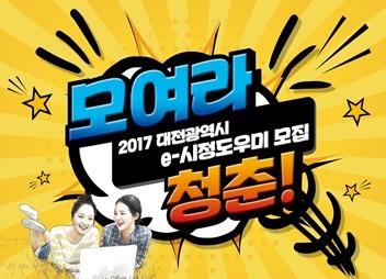 2017 대전광역시 e-시정도우미 모집(3.13까지)