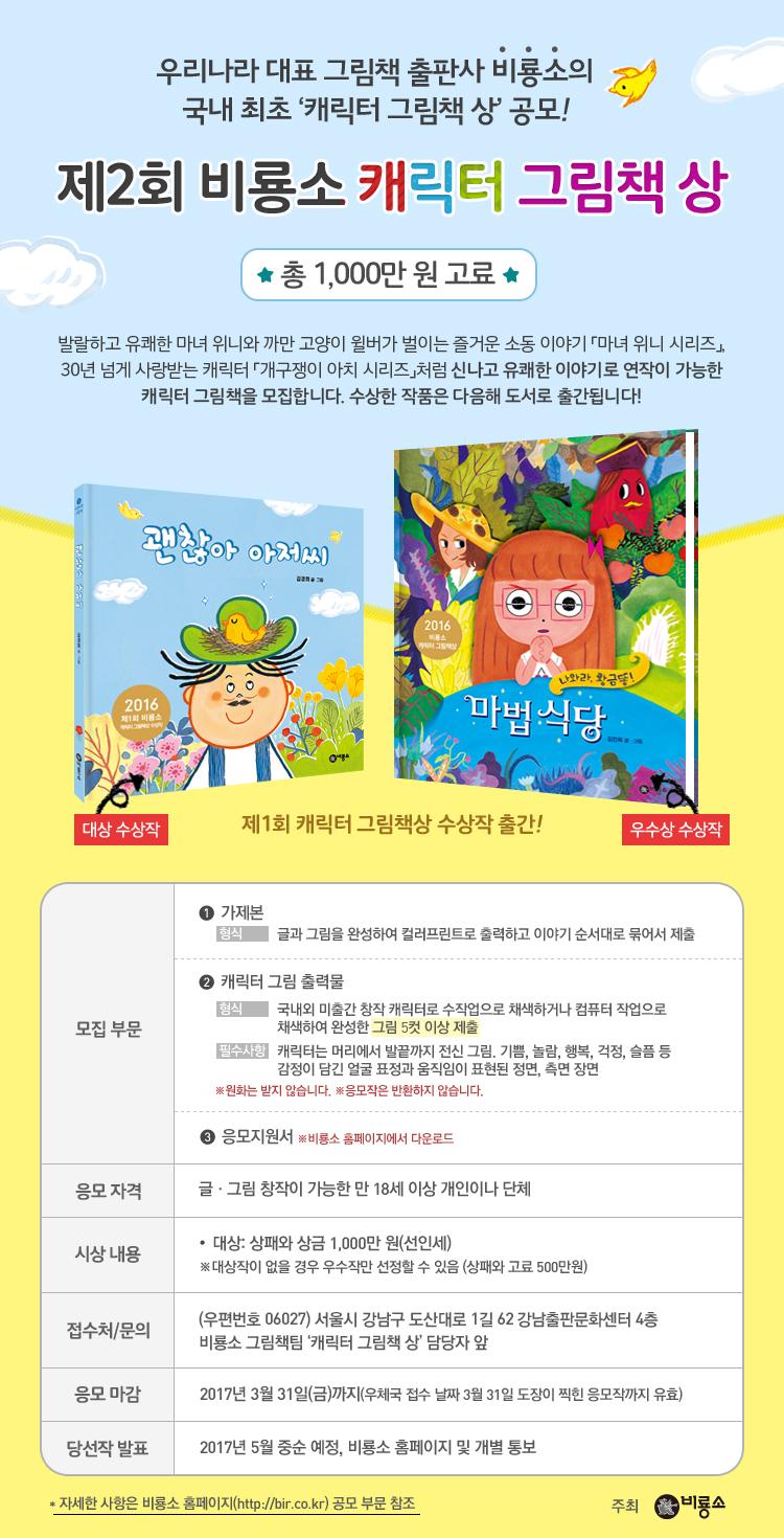 제2회 비룡소 캐릭터 그림책상