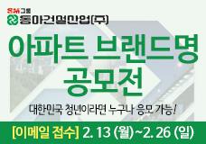 SM그룹 동아건설산업(주) - 아파트 브랜드명 공모전