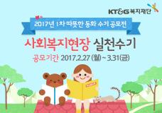 2017년 1차 따뜻한 동화 수기 공모전 - 사회복지현장 실천수기