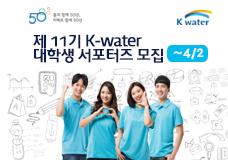 제11기 K-water 대학생 서포터즈 모집
