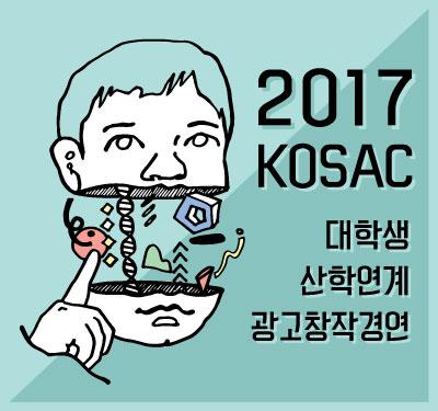 2017 대학생 산학연계 광고창작 경연(KOSAC)