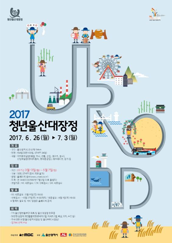 2017 청년울산대장정 `U-Road` 7기 대원 모집