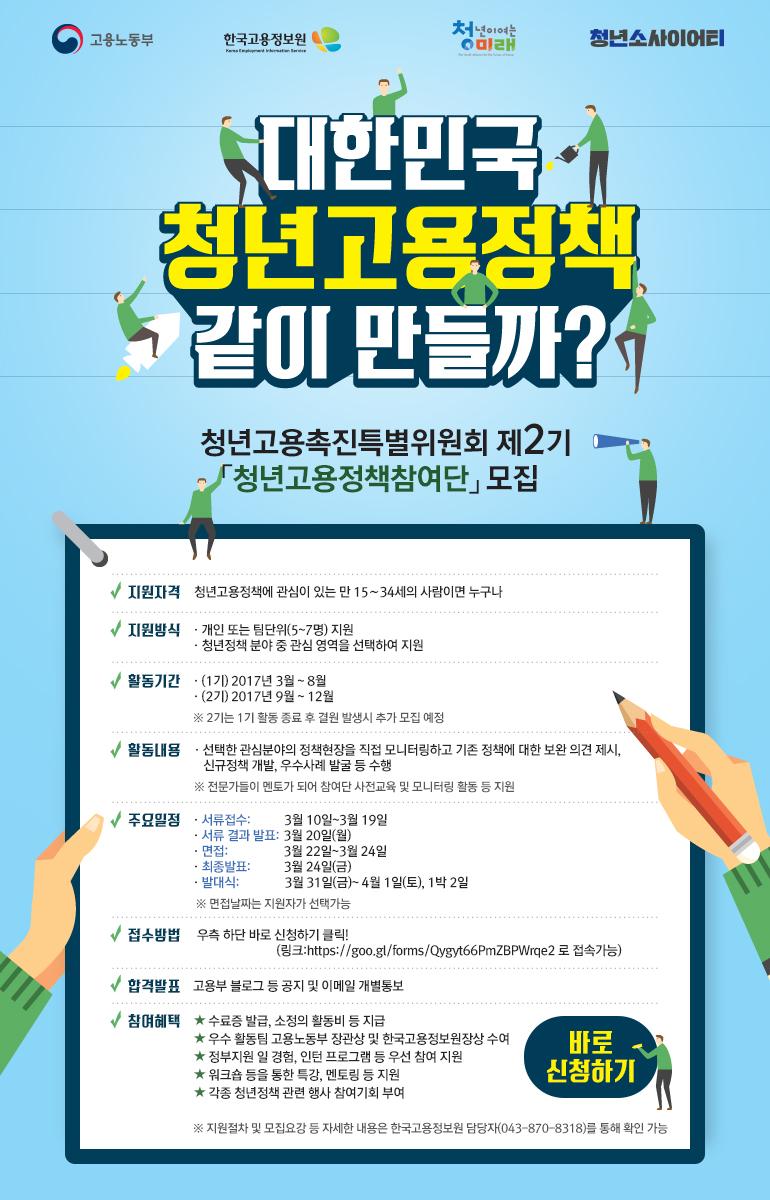 고용노동부 청년고용정책참여단 2기 모집