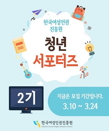 한국여성인권진흥원 제2기 청년 서포터즈 모집(~3/24)