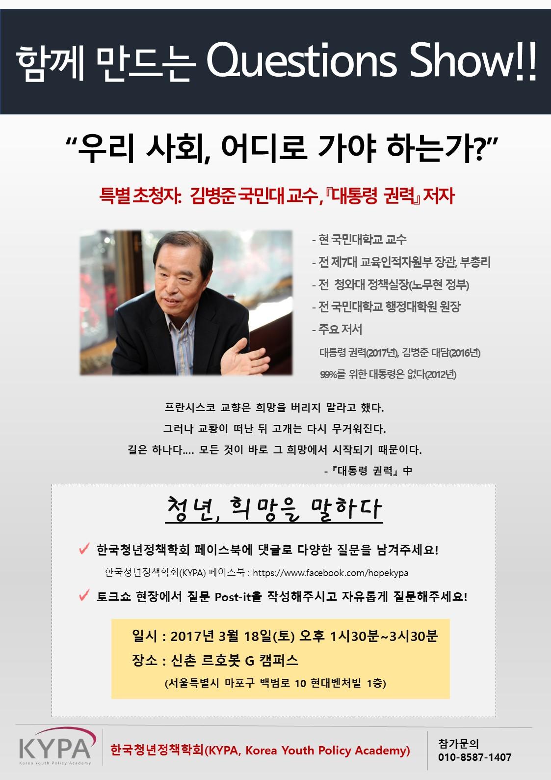 [한국청년정책학회1주년]김병준 교수 초청 간담회